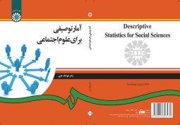 آمار توصیفی برای علوم اجتماعی نشر سمت