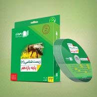 DVD دی وی دی آموزش جامع زیست یازدهم رهپویان دانش و اندیشه