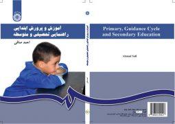 آموزش و پرورش ابتدایی ، راهنمایی تحصیلی و متوسطه نشر سمت