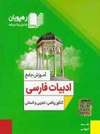 DVD دی وی دی آموزش جامع ادبیات فارسی جامع کنکور رهپویان دانش و اندیشه