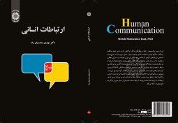 ارتباطات انسانی نشر سمت