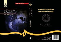 اصول سياست خارجی و سياست بين الملل