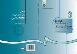 انگلیسی برای دانشجویان رشته جامعه شناسی نشر سمت