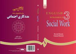 انگلیسی برای دانشجویان رشته مددکاری اجتماعی نشر سمت