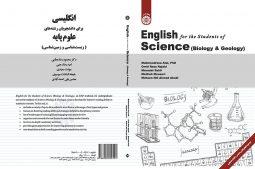 انگلیسی برای دانشجویان رشته های علوم پایه (زیست شناسی و زمین شناسی) نشر سمت