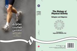 بیولوژی فعالیت بدنی نشر سمت