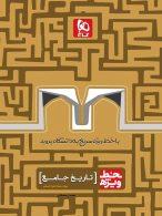خط ویژه تاریخ جامع کنکور گاج