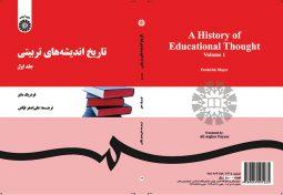 تاریخ اندیشه های تربیتی (جلد اول) نشر سمت