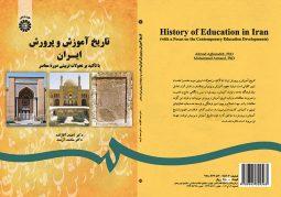 تاریخ آموزش و پرورش ایران با تأکید بر تحولات تربیتی دوره معاصر