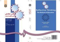 تفکر منطقی ، روش تعلیم و تربیت نشر سمت