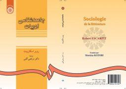 جامعه شناسی ادبیات نشر سمت