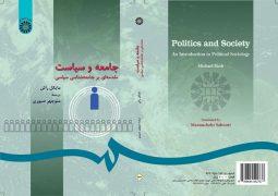 جامعه و سیاست نشر سمت