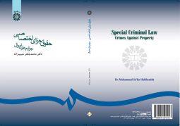 حقوق جزاي اختصاصي (جرايم عليه اموال)
