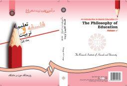 درآمدی بر تعلیم و تربیت اسلامی (1) نشر سمت