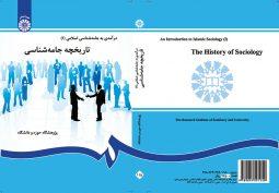 درآمدی بر جامعه شناسی اسلامی (1) نشر سمت