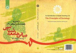 درآمدی بر جامعه شناسی اسلامی (2) نشر سمت