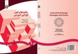 راهبردها و فنون طراحی آموزشی نشر سمت