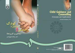 راهنمایی و مشاوره کودک (مفاهیم و کاربردها) نشر سمت