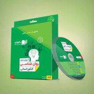DVD دی وی دی آموزش جامع روان شناسی جامع کنکور رهپویان دانش و اندیشه