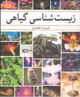زیست شناسی گیاهی آییژ