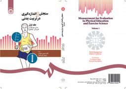 سنجش و اندازهگیری در تربیت بدنی (1) نشر سمت