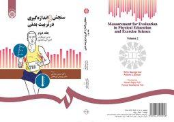 سنجش و اندازه گیری در تربیت بدنی (2) نشر سمت
