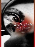عقاید یک دلقک نشر چشمه