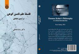 فلسفه علم تامس کوهن نشر سمت