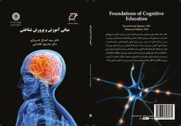مباني آموزش و پرورش شناختي