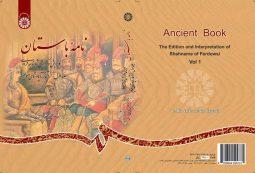 نامه باستان ، ويرايش و گزارش شاهنامه فردوسي ( جلد اول )