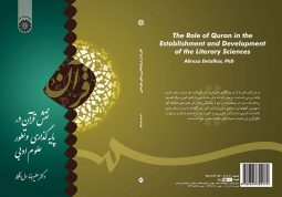 نقش قرآن در پایه گذاری و تطور علوم ادبی نشر سمت