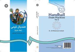 هندبال تیمی (2) نشر سمت