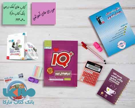 خرید کتاب های کمک درسی و CD آموزشی