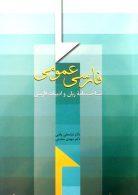 فارسی عمومی وفایی سخن