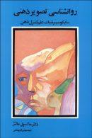 روانشناسی تصویر ذهنی سایکوسیبرنتیک.علم کنترل ذهن شباهنگ