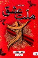 چهل قانون ملت عشق نشر  آتیسا