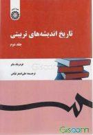 تاریخ اندیشه های تربیتی (جلد دوم) نشر سمت