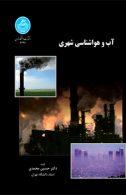 آب و هواشناسی شهری نشر دانشگاه تهران