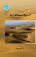 آب و هواشناسی مناطق خشک نشر دانشگاه تهران