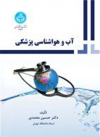 آب و هواشناسی پزشکی نشر دانشگاه تهران