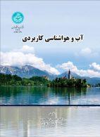 آب و هواشناسی کاربردی نشر دانشگاه تهران