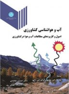 آب و هواشناسی کشاورزی نشر دانشگاه تهران