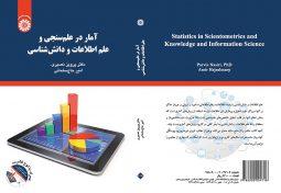 آمار در علم سنجی و علم اطلاعات و دانش شناسی نشر سمت