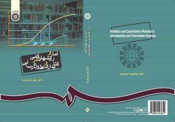 آمار و روشهای کمی در کتابداری و اطلاع رسانی نشر سمت