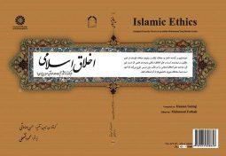 اخلاق اسلامی نشر سمت