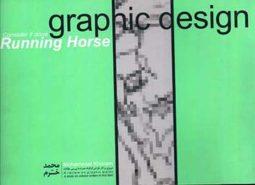 اسب دونده(مروری برآثارطراحی گرافیک)آبان