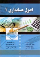 اصول حسابداری 1 نوروش صفار