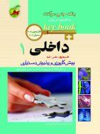 بانک جامع سوالات داخلی 1 Key book اندیشه رفیع
