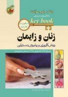 بانک جامع سوالات زنان و زایمان Key book اندیشه رفیع