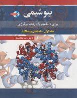 بیوشیمی برای دانشجویان رشته بیولوژی جلد اول آییژ